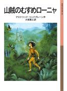 山賊のむすめローニャ(岩波少年文庫)