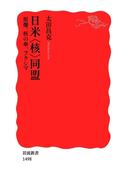 日米〈核〉同盟(岩波新書)