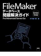 FileMaker データベース問題解決ガイド Pro/Advanced/Server/Go(アスキー書籍)