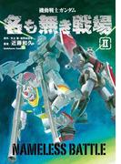機動戦士ガンダム 名も無き戦場(2)(角川コミックス・エース)