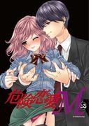 危険恋愛M53