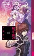 魔女の戴冠 III(幻狼ファンタジアノベルス)
