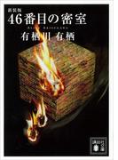 新装版 46番目の密室(講談社文庫)