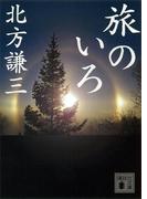 旅のいろ(講談社文庫)