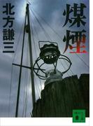 煤煙(講談社文庫)