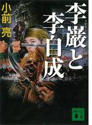 李巌と李自成(講談社文庫)