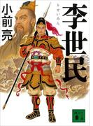 李世民(講談社文庫)