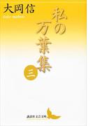 私の万葉集 三(講談社文芸文庫)