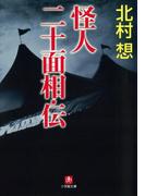 怪人二十面相・伝(小学館文庫)(小学館文庫)