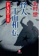 怪人二十面相・伝 PART2(小学館文庫)(小学館文庫)