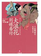 なにわの源蔵事件帳1 大浪花別嬪番付(小学館文庫)(小学館文庫)