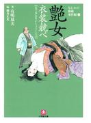 なにわの源蔵事件帳3 艶女衣装競べ(小学館文庫)(小学館文庫)