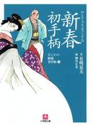 なにわの源蔵事件帳2 新春初手柄(小学館文庫)(小学館文庫)