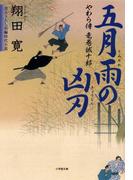 やわら侍・竜巻誠十郎 五月雨の凶刃(小学館文庫)(小学館文庫)