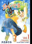 おいでませり(1)(YKコミックス)
