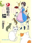 9匹目の猫(ねこぱんちコミックス)