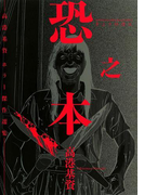 恐之本 / 壱(SGコミックス)