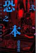 恐之本 / 弐(SGコミックス)