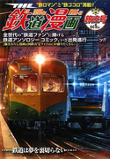 THE 鉄道漫画 001レ 旅立号(SGコミックス)