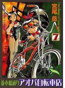 並木橋通りアオバ自転車店(7)(YKコミックス)