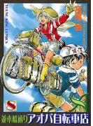 並木橋通りアオバ自転車店(8)(YKコミックス)