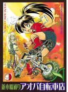 並木橋通りアオバ自転車店(9)(YKコミックス)