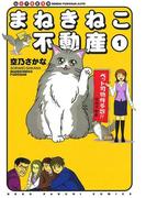 まねきねこ不動産(1)(ねこぱんちコミックス)
