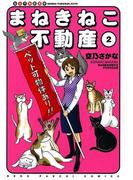 まねきねこ不動産(2)(ねこぱんちコミックス)