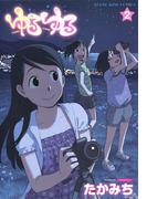 ゆるゆる(2)(YKコミックス)