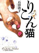 りこん猫(ねこぱんちコミックス)