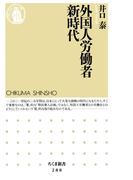 外国人労働者新時代(ちくま新書)