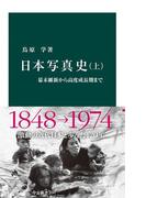 日本写真史 (上)(中公新書)