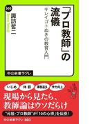 「プロ教師」の流儀 キレイゴトぬきの教育入門(中公新書ラクレ)