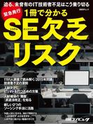 1冊で分かるSE欠乏リスク(日経BP Next ICT選書)(日経BP Next ICT選書)
