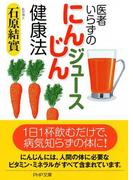 医者いらずの「にんじんジュース」健康法(PHP文庫)