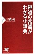 神道の常識がわかる小事典(PHP新書)