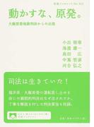 動かすな、原発。 大飯原発地裁判決からの出発 (岩波ブックレット)(岩波ブックレット)