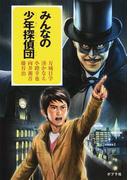 みんなの少年探偵団 1