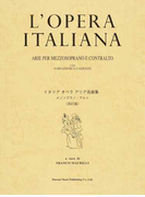 イタリアオペラアリア名曲集 メゾソプラノ・アルト 改訂版 2014