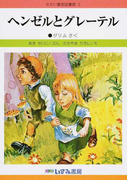 せかい童話図書館 改訂新版 2 ヘンゼルとグレーテル