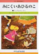 せかい童話図書館 改訂新版 3 みにくいあひるのこ