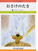 せかい童話図書館 改訂新版 8 おさけのたき