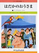 せかい童話図書館 改訂新版 12 はだかのおうさま