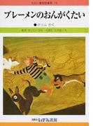 せかい童話図書館 改訂新版 13 ブレーメンのおんがくたい