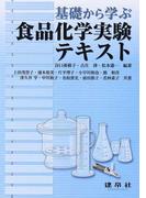 基礎から学ぶ食品化学実験テキスト