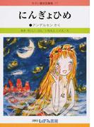 せかい童話図書館 改訂新版 17 にんぎょひめ