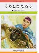 せかい童話図書館 改訂新版 19 うらしまたろう