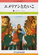 せかい童話図書館 改訂新版 21 エメリアンとたいこ