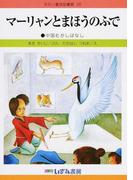 せかい童話図書館 改訂新版 26 マーリャンとまほうのふで