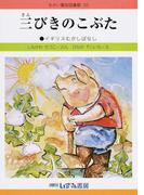 せかい童話図書館 改訂新版 30 三びきのこぶた
